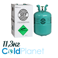 Фреон R507A, Хладон 507 11,3кг Refrigerant (рефрижерант)